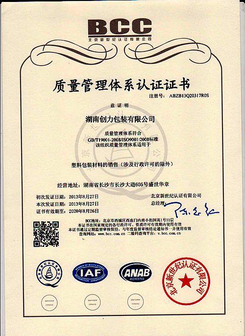 质量检测证书