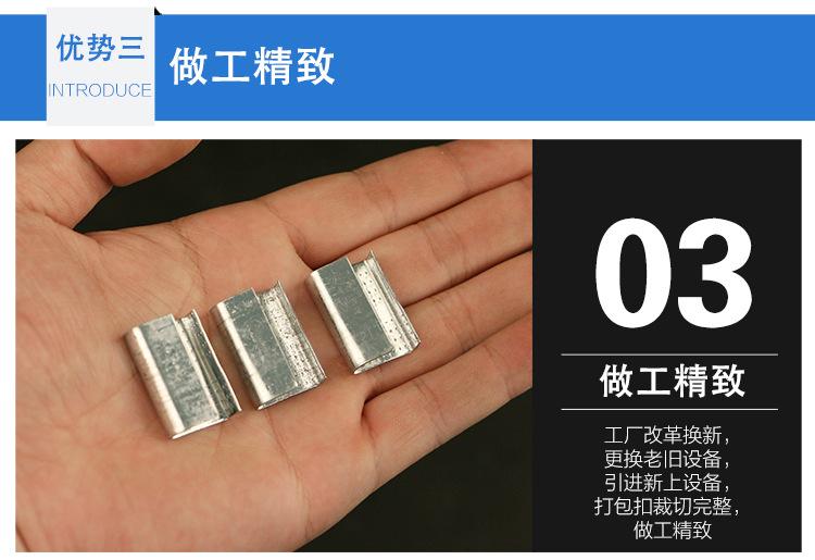 塑钢带镀锌打包扣