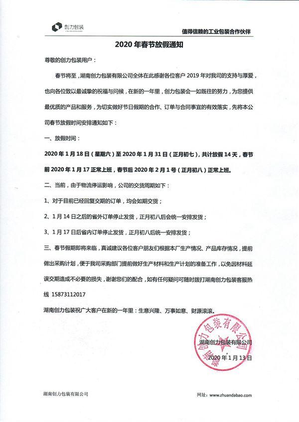 2020春节放假通知-湖南创力包装
