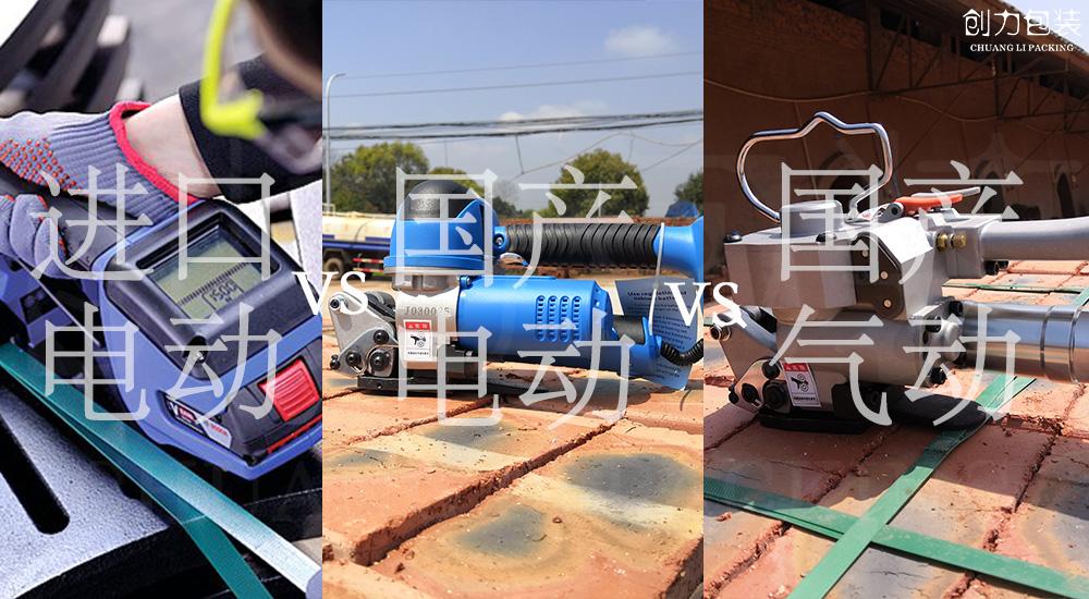 进口、国产电动打包机和气动打包机都是什么价位?